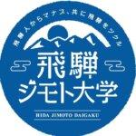 飛騨ジモト大学高校生メンバー